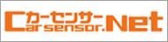 カーセンサー.net